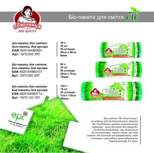 Біо пакети від ТМ «Помічниця»: з турботою про природу!