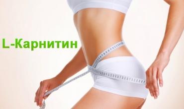 Помічники в харчуванні для схуднення - амінокислотні добавки з L-карнітином