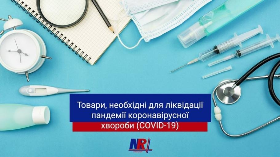 Товари,необхідні для ліквідації пандемії коронавірусної хвороби (СОVID-19)