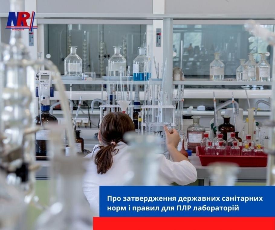 Санітарні норми та правила для ПЛР лабораторій