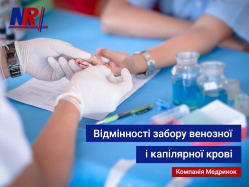 Відмінності забору венозної і капілярної крові