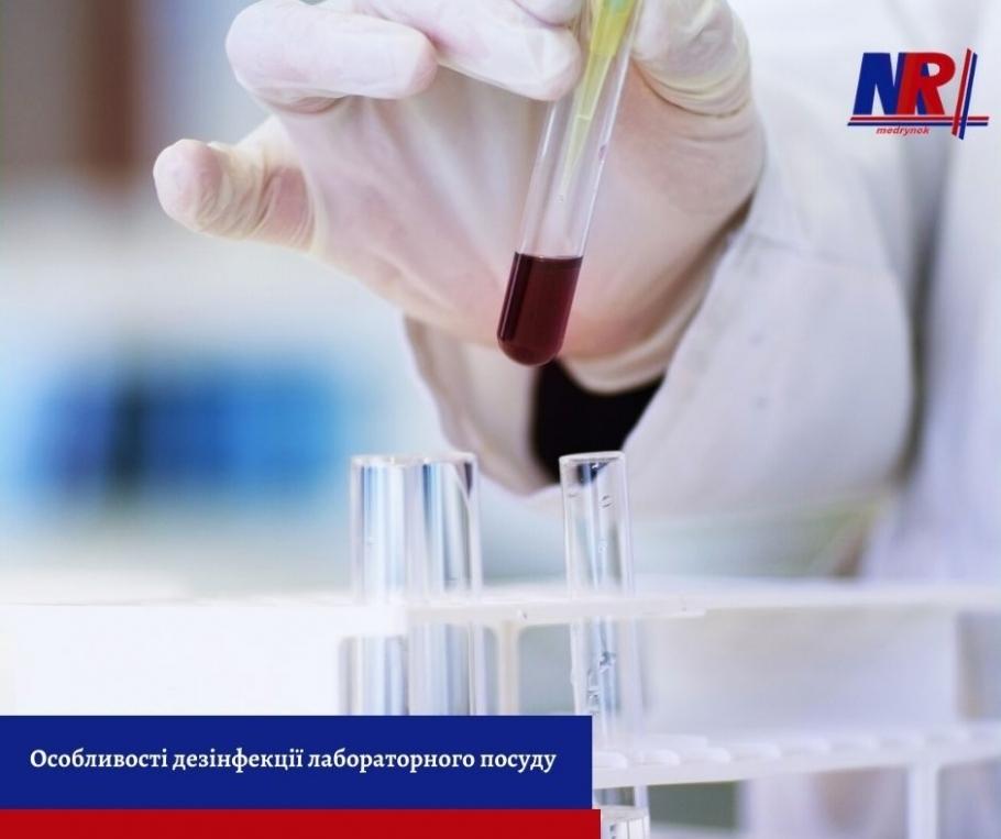 Особливості дезінфекції лабораторного посуду