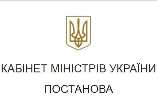 КАБІНЕТ МІНІСТРІВ УКРАЇНИ ПОСТАНОВА від 20 березня 2020 р. № 224 Київ