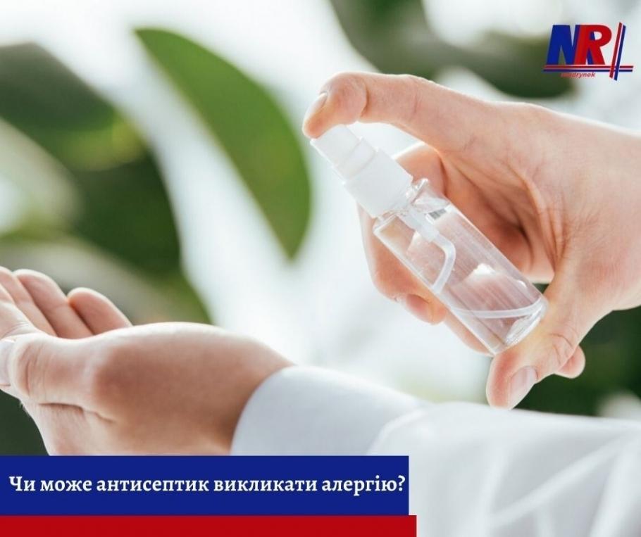 Чи може антисептик викликати алергію?