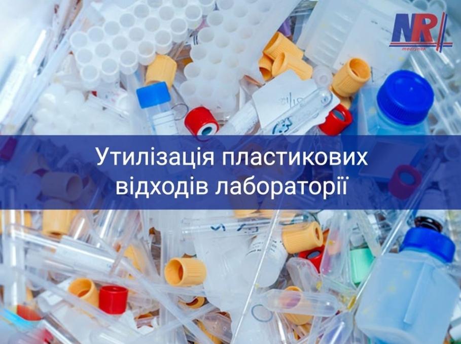 Утилізація пластикових відходів лабораторії