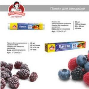 Пакети для заморозки ягід:надійне зберігання усіх поживних речовин