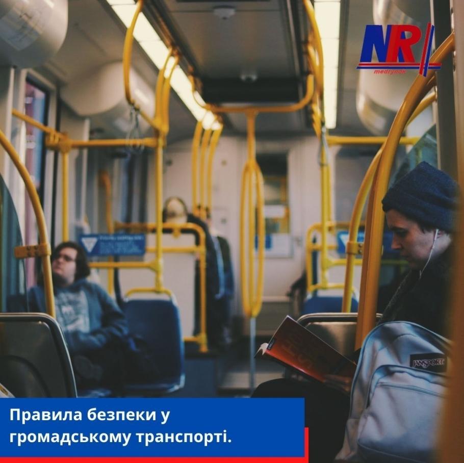 Правила безпеки у громадському транспорті