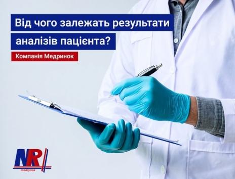 Від чого залежить результати аналізів пацієнта?