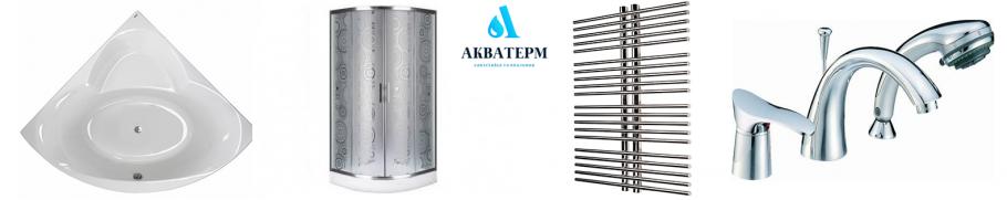 Европейская ванная комната по украинским ценам - «Акватерм»