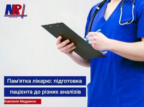 Підготовка пацієнта до здачі різних аналізів