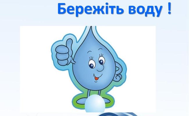 Питна вода і здоров'я