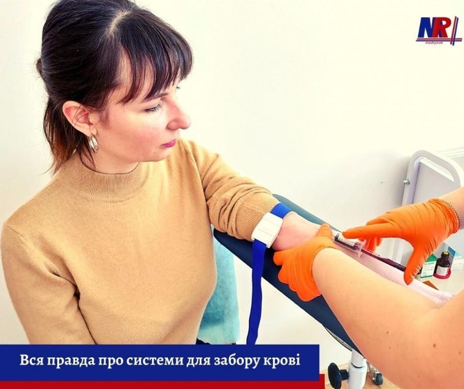 Вся правда про системи забору крові