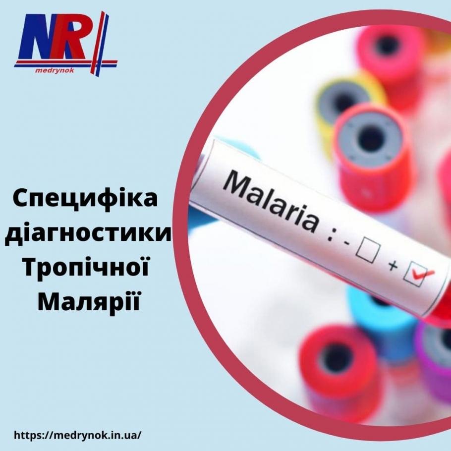 Специфіка діагностики тропічної малярії