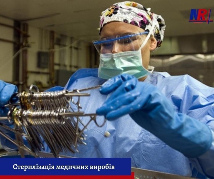 Стерилізація медичних виробів