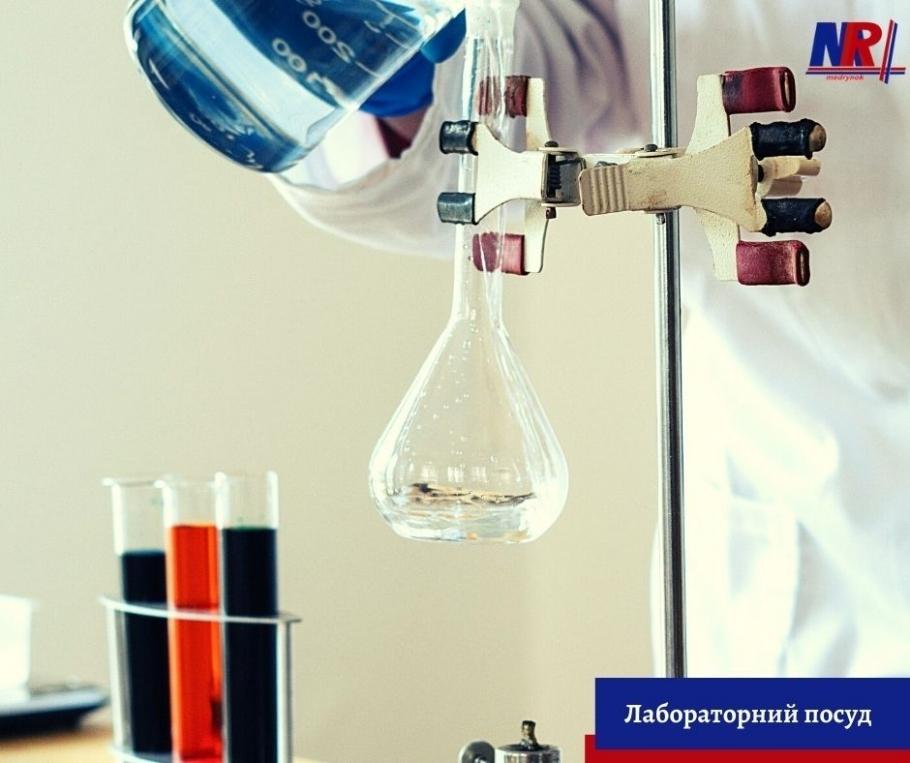 Знайти якісний лабораторний посуд можна на сайті