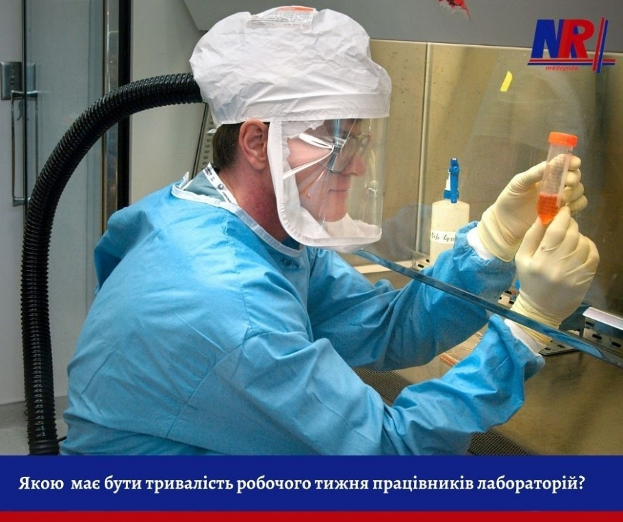 Якою має бути тривалість робочого тижня працівників лабораторії?