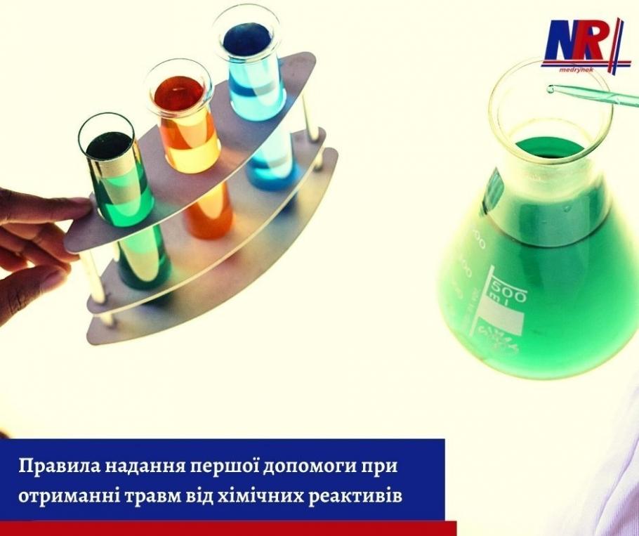 Правила надання першої допомоги при отриманні травм від хімічних реактивів
