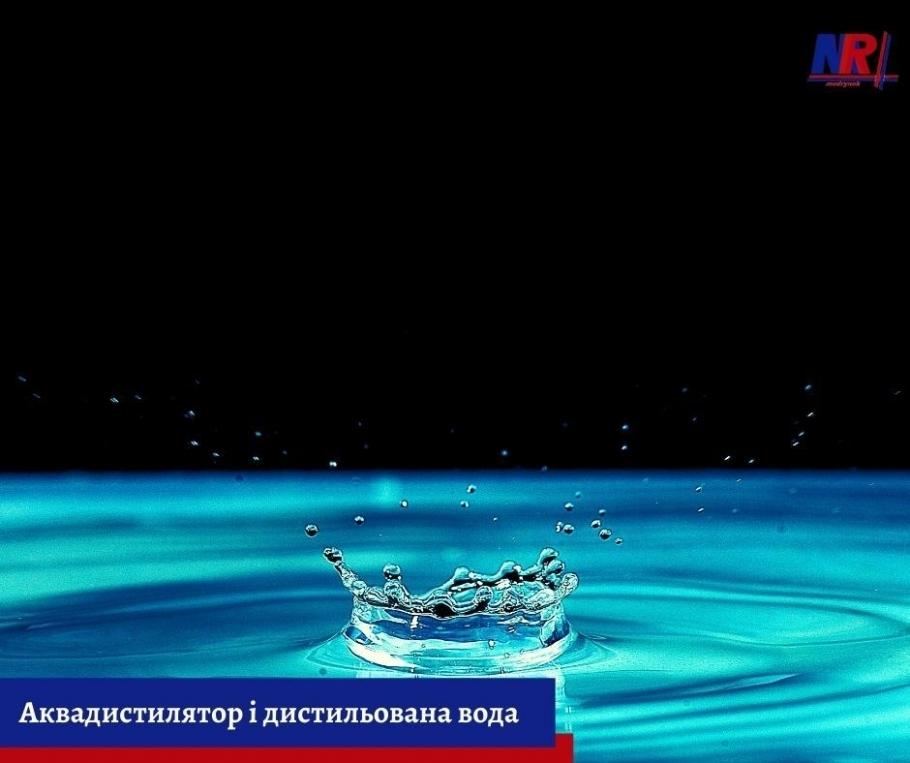 Аквадистилятор і дистильована вода
