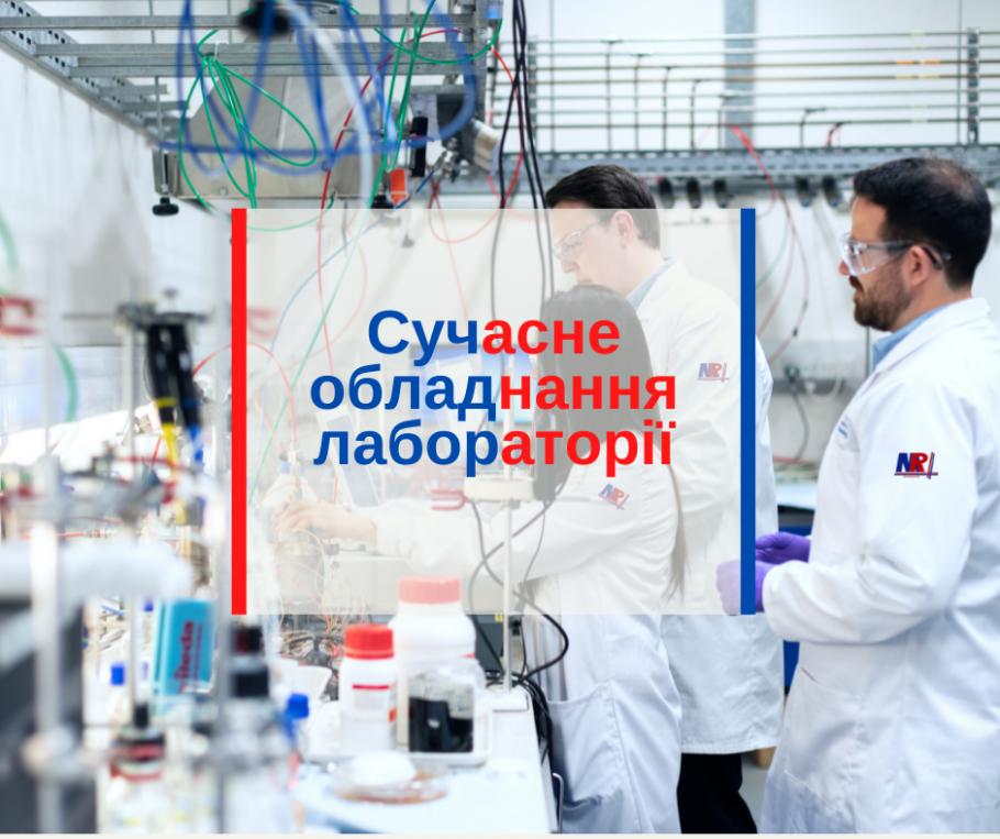 Сучасне обладнання лабораторії