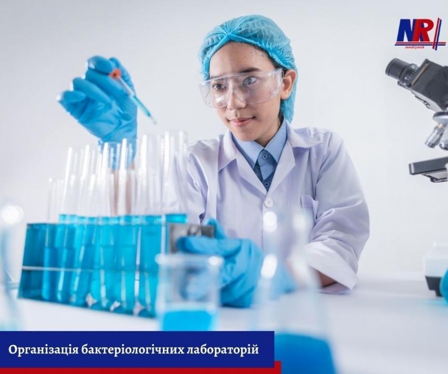 Організація бактеріологічних лабораторій