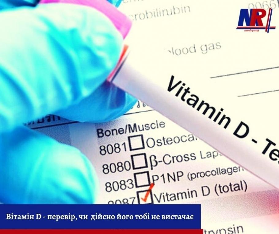 Вітамін D - перевір, чи дійсно його тобі не вистачає