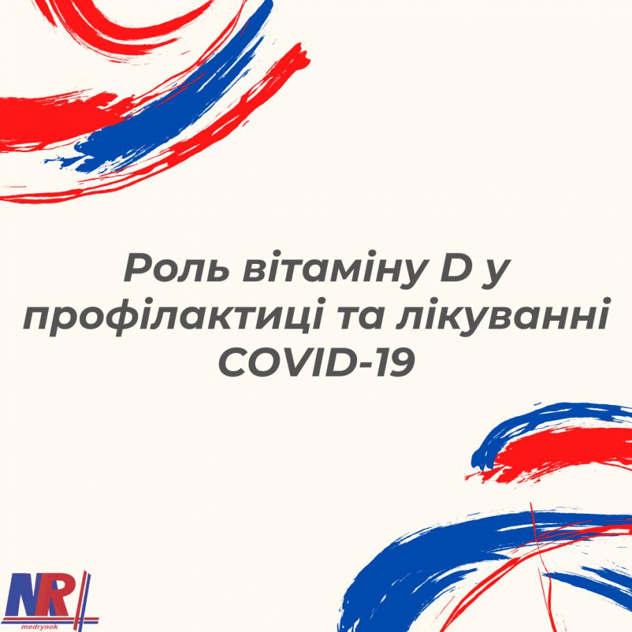 Роль вітаміну D у профілактиці та лікуванні COVID-19