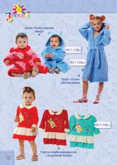 Одяг для новонароджених оптом