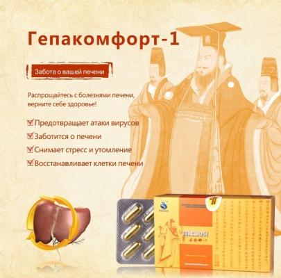 Гепакомфорт-1 - Секретное оружие против дисфункции печени!