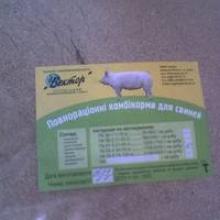 Купить комбикорм для свиней в Украине можно у нас