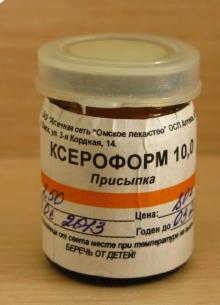Ксероформ купити, Київ
