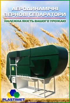 Купляй зернові сепаратори зі знижкою у 10%