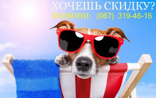 Лето скидок и СУПЕР предложений!