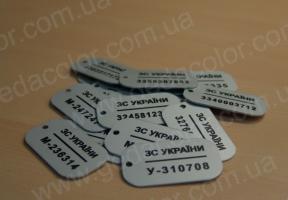 Армейские жетоны на заказ (Украина)