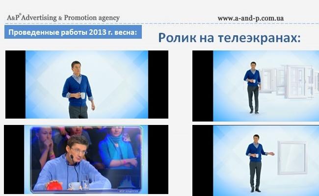 Реклама на телевидении Украины
