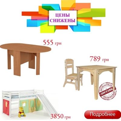 Акция. Цены на мебель снижены!