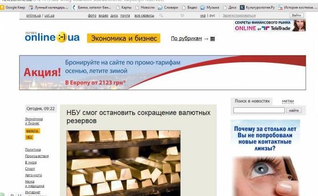 Размещение рекламы в интернете Украины и России