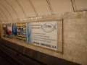 Размещение рекламы в метрополитене Киева, Харькова, Днепропетровска