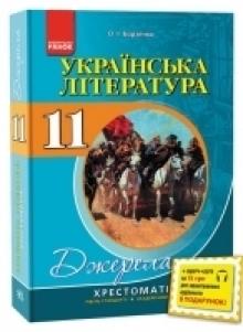 """Підручники для школи від """"Ukrbook"""""""