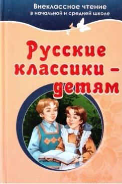 В продаже детская литература —