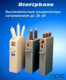 Высоковольтный конденсатор - profielectro.ub.ua