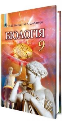 Биология (9 класс) — учебник, сборник, пособие, тетрадь