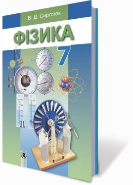 Учебники по физике для всего класса по выгодной цене