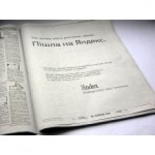 Размещение рекламы в прессе Украины