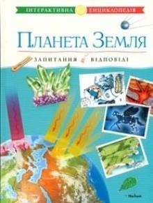 Книги для дітей: пізнавай світ разом з нами