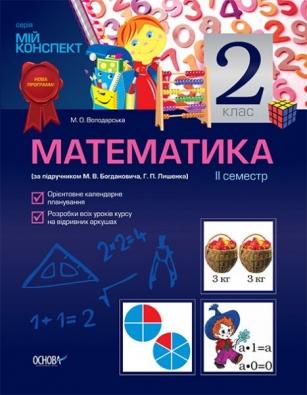 Підручники з математики оптом