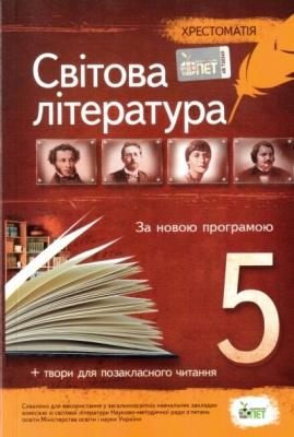 Учебники для 5 класса и другая обучающая литература