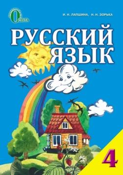 Учебники по русскому языку для 4 класса