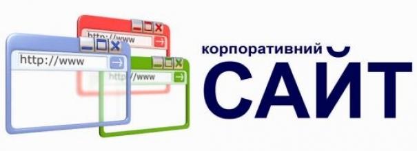 Создание корпоративного сайта (Луцк)