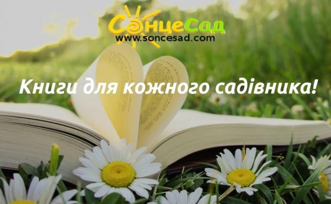 Легко и просто выращиваем любые растения вместе с книгами от