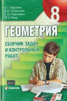 Решебник К Сборнику Задач И Контрольных Работ По Геометрии 8 Класс